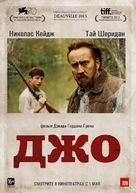 Joe - Russian Movie Poster (xs thumbnail)