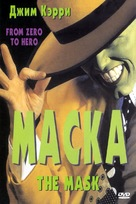 The Mask - Russian DVD movie cover (xs thumbnail)