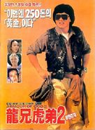 Fei ying gai wak - South Korean Movie Poster (xs thumbnail)