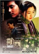 Daisy - Hong Kong poster (xs thumbnail)
