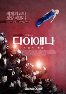 Diana - South Korean Movie Poster (xs thumbnail)