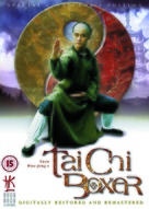 Tai ji quan - British Movie Cover (xs thumbnail)