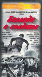 Ballada o soldate - Russian Movie Cover (xs thumbnail)