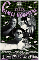 Tales from the Gimli Hospital - Canadian Movie Poster (xs thumbnail)