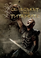 Clash of the Titans - Bulgarian DVD cover (xs thumbnail)