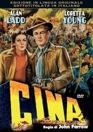 China - Italian DVD movie cover (xs thumbnail)