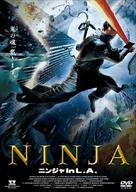 Hellbinders - Japanese Movie Cover (xs thumbnail)