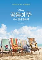 Christopher Robin - South Korean Movie Poster (xs thumbnail)