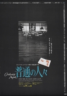 Ordinary People - Japanese Movie Poster (xs thumbnail)