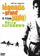Sugata Sanshiro - French DVD movie cover (xs thumbnail)
