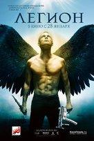 Legion - Russian Movie Poster (xs thumbnail)