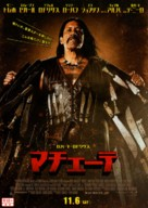 Machete - Japanese Movie Poster (xs thumbnail)