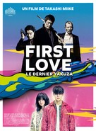 Hatsukoi - French Movie Poster (xs thumbnail)