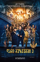 Night at the Museum: Secret of the Tomb - Georgian Movie Poster (xs thumbnail)