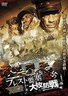 Brestskaya krepost - Japanese DVD cover (xs thumbnail)