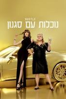 The Hustle - Israeli Movie Cover (xs thumbnail)