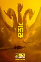 Godzilla: King of the Monsters - South Korean Movie Poster (xs thumbnail)