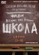 """Shkola"" - Russian Movie Cover (xs thumbnail)"