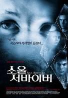 Soul Survivors - South Korean Movie Poster (xs thumbnail)