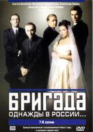 """Brigada"" - Russian DVD movie cover (xs thumbnail)"
