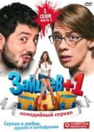 """Zaytsev+1"" - Russian DVD movie cover (xs thumbnail)"