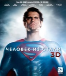 Man of Steel - Russian Blu-Ray cover (xs thumbnail)