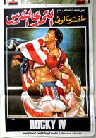 Rocky IV - Egyptian Movie Poster (xs thumbnail)