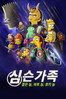 The Good, the Bart, and the Loki - South Korean Video on demand movie cover (xs thumbnail)
