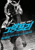 Grand Prix - South Korean Movie Poster (xs thumbnail)