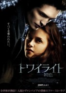 Twilight - Japanese Movie Poster (xs thumbnail)