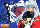 """Inuyasha"" - Japanese Movie Poster (xs thumbnail)"