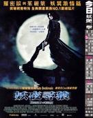 Underworld - Hong Kong Movie Poster (xs thumbnail)