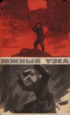 Tretiy udar - Russian Re-release poster (xs thumbnail)