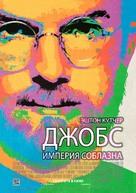 jOBS - Russian Movie Poster (xs thumbnail)