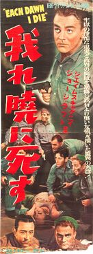 Each Dawn I Die - Japanese Movie Poster (xs thumbnail)