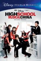 Disney High School Musical: China - DVD cover (xs thumbnail)