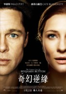 The Curious Case of Benjamin Button - Hong Kong Movie Poster (xs thumbnail)