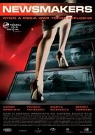 Goryachiye novosti - Movie Poster (xs thumbnail)