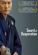 Hisshiken torisashi - DVD cover (xs thumbnail)