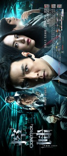 Control - Chinese Movie Poster (xs thumbnail)