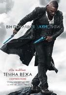The Dark Tower - Ukrainian Movie Poster (xs thumbnail)