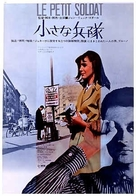 Le petit soldat - Japanese Movie Poster (xs thumbnail)