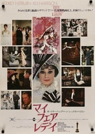 My Fair Lady - Japanese Movie Poster (xs thumbnail)