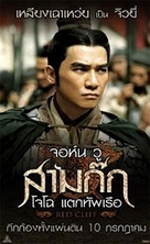 Chi bi - Thai Movie Poster (xs thumbnail)