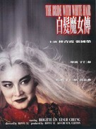 Bai fa mo nu zhuan - Chinese Movie Poster (xs thumbnail)