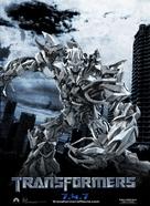 Transformers - poster (xs thumbnail)