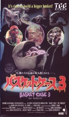 Basket Case 3: The Progeny - Japanese Movie Cover (xs thumbnail)