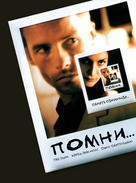 Memento - Russian Movie Poster (xs thumbnail)