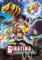 Gekijô ban poketto monsutâ: Daiamondo pâru - Giratina to sora no hanataba Sheimi - Movie Poster (xs thumbnail)