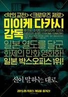Kamisama no iu tôri - South Korean Movie Poster (xs thumbnail)
